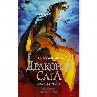 Книга «Драконья сага. Мрачная тайна».
