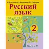 Книга «Русский язык 2 кл Учебник. Часть 2 (для школ с русским языком)».