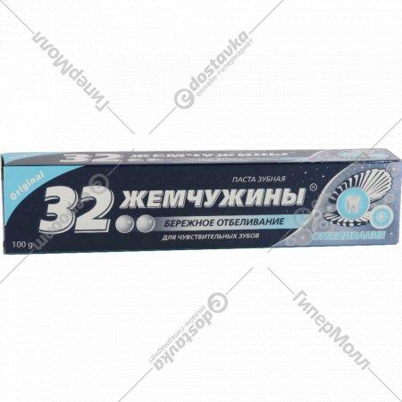 Зубная паста «32 жемчужины» бережное отбеливание, 100 г.