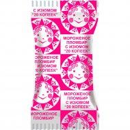 Мороженое пломбир «20 копеек» с изюмом, 75 г.