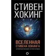 Книга «Вселенная Стивена Хокинга».