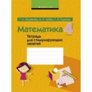 Книга «Математика. 4 кл. Тетрадь для стимулирующих занятий».