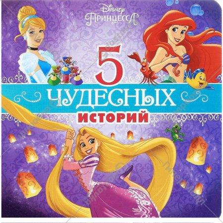 Книга «Дисней. 5 чудесных историй. Принцессы».