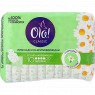 Прокладки женские «Ola!» Normal солнечная ромашка, 10 шт.