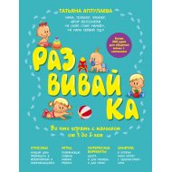 Книга «Развивай–ка. Во что играть с малышом от 1 до 2 лет».