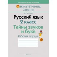 Рабочая тетрадь «Русский язык 2 класс. Тайны звуков и букв».