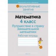 Книга «Математика 4. Путешествие в страну математики, рабочая тетрадь».