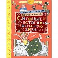 «Смешные истории про школьную жизнь» коллектив авторов.