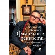 Книга «Фамильные ценности. Книга обретенных мемуаров».
