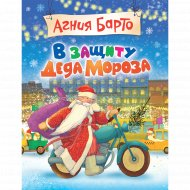 Книга «В защиту Деда Мороза. Стихи» Барто А. Л.
