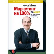 Книга «Маркетинг на 100 %: ремикс».