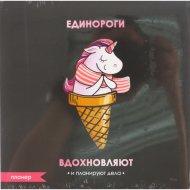 Планер «Единорог» 50 листов.