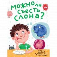 Книга «Можно ли съесть слона?».