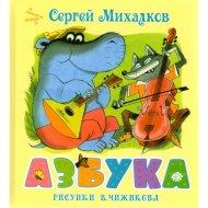 Книга «Азбука» С.В. Михалков