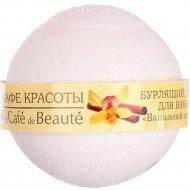 Бурлящий шарик для ванны «Кафе Красоты» ванильный сорбет, 100 г.