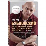 Книга «100 лет активной жизни, или Секреты здорового долголетия».