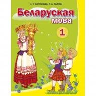 Книга «Беларуская мова. 1 кл. Вучэбны дапаможнiк».