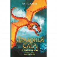 Книга «Драконья сага. Преодоление Беды».