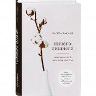 Книга «Ничего лишнего. Минимум вещей, максимум счастья».