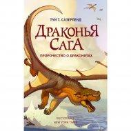 Книга «Драконья сага. Пророчество о драконятах».
