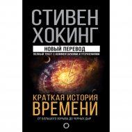 Книга «Краткая история времени».
