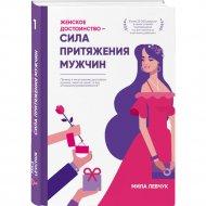 Книга «Женское достоинство-cила притяжения мужчин».