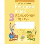 Книга «Русский язык. 3 кл. Волшебная тетрадь».