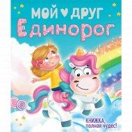 Книга «Мой друг Единорог».