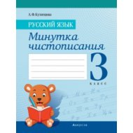Книга «Русский язык. 3 кл. Минутка чистописания».