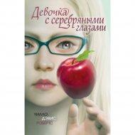 Книга «Девочка с серебряными глазами» Уилло Дэвис Робертс.