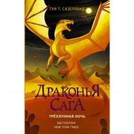 Книга «Драконья сага. Трёхлунная ночь».