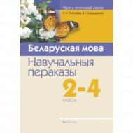 Книга «Беларуская мова. 2 - 4 кл. Навучальныя пераказы».