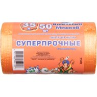 Пакеты для мусора «Властелин мешков» суперпрочные 35 л, 50 шт.