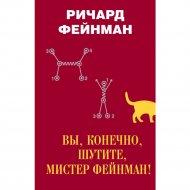 Книга «Вы, конечно, шутите, мистер Фейнман!».