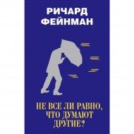 Книга «Не все ли равно, что думают другие?».