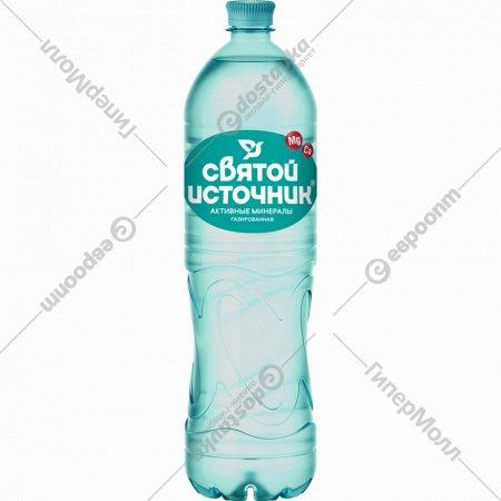 Вода питьевая газированная «Святой Источник» активные минералы, 1.5 л.