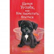 Книга «Щенок Уголёк, или как перестать бояться» Холли Вебб.
