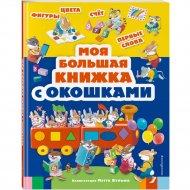 Книга «Моя большая книжка с окошками».