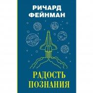 Книга «Радость познания».