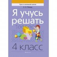 Книга «Математика. 4 кл. Я учусь решать».