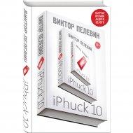 Книга «iPhuck 10».