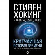 Книга «Кратчайшая история времени».