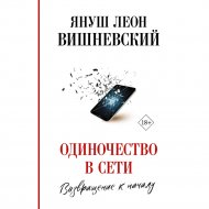 «Одиночество в Сети. Возвращение к началу» Вишневский Я. Л.