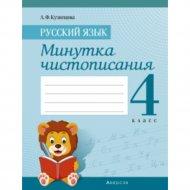 Книга «Русский язык. 4 кл. Минутка чистописания».