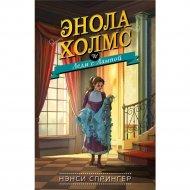 Книга «Энола Холмс и Леди с лампой» Нэнси Спрингер.