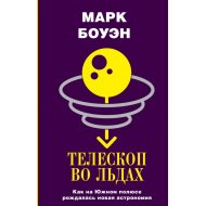 Книга «Телескоп во льдах».