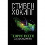 Книга «Теория всего».
