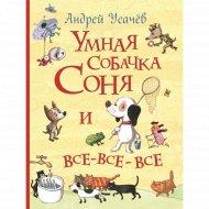 Книга «Все Истории. Умная собачка Соня и все-все-все».