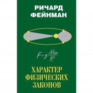 Книга «Характер физических законов».