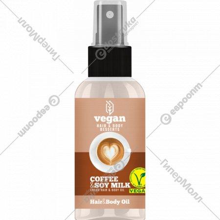 Масло для волос и тела «Vegan» coffee & soy milk latte, 100 мл
